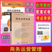 备战2021自考 11748商务运营管理 陈运涛 自考教材+华职试卷 2本套装