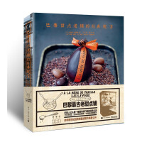 MC现货 巴黎甜点老铺的配方 法式甜点制作教程书 甜点食谱 西点书籍 蛋糕书籍大全 甜品书烘焙 巧克力制作书籍 糖果果