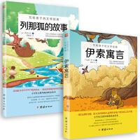 伊索寓言、列那狐的故事(写给孩子的文学经典共2册 新课标必读)