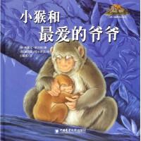 小猴和*爱的爷爷(精)/小熊小猴暖爱绘本系列