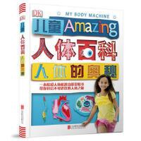 DK儿童人体百科:人体的奥秘(2018年新版)