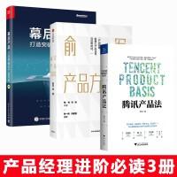 产品经理进阶【3册】腾讯产品法+俞军产品方法论+幕后产品 市场营销产品经理运营管理思维书籍