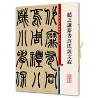 赵之谦篆书许氏说文叙(彩色放大本中国著名碑帖・第五集)