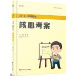 2019考研政治 徐涛考研政治核心考案(新版含增补版) 徐涛考研政治2019