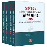 司法考试2018三大本   2018年国家统一法律职业资格考试辅导用书(全4册)( 原三大本改为四大本)