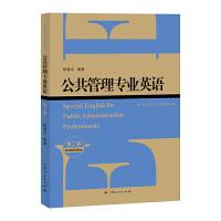 公共管理专业英语(第二版)