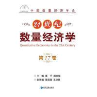 【二手旧书8成新】21世纪数量经济学(第17卷 李平,黄茂兴,李富强 9787509650417