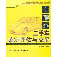 【二手旧书8成新】二手车鉴定评估与交易 姜正根著 9787504592408