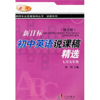 新目标初中英语说课稿精选(7至9年级)(修订版) 汤益,周明 9787806026311 宁波出版社