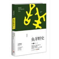 【二手书9成新】 高晓松鱼羊野史第3卷 高晓松 民主与建设出版社 9787513905817