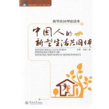 新型社区理论读本:中国人的新型生活共同体