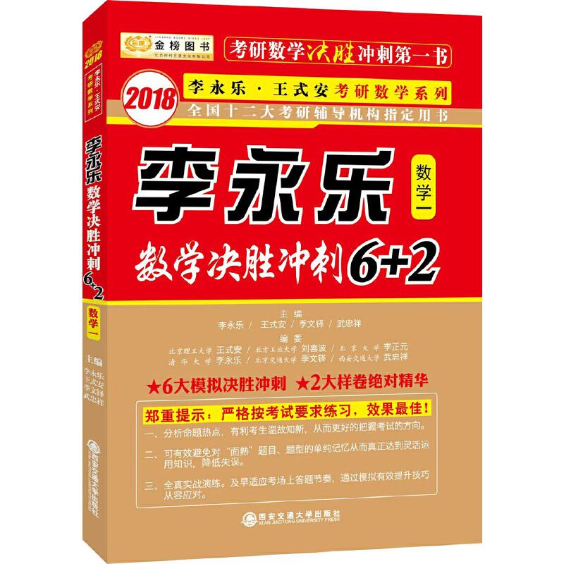 金榜图书 2018李永乐数学决胜冲刺6+2 (数学一)