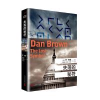 丹・布朗作品:失落的秘符(2018年新版)(精装)