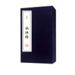水浒传(线装 全六册)