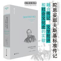 陀思妥耶夫斯基:自由的苏醒 1860-1865 Dostoevsky:The Stir of Liberation,1