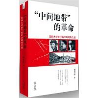 """""""中间地带""""的革命:国际大背景下看中共成功之道 杨奎松 9787203067962"""
