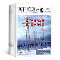 项目管理评论杂志订阅2021年7月起订阅 全年订阅 1年共6期 商业财经期刊杂志 项目经验 项目管理 决策分析杂志   杂志铺