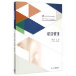 国家精品资源共享课配套教材:项目管理
