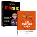 儿童非暴力沟通心理学+正面管教(套装2册)