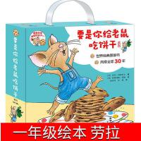 要是你给老鼠吃饼干全套9册系列 礼盒装 正版现货 柯林斯儿童绘本0-3-6岁 感受爱与真早教书逻辑专注力训练书冬天绘本