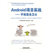 【旧书二手书8新正版】 Android项目实战――手机安全卫士 传智播客高教产品研发部