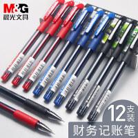 晨光中性笔财务记账细笔签字笔0.38mm黑水晶系列学生水笔AGP63201