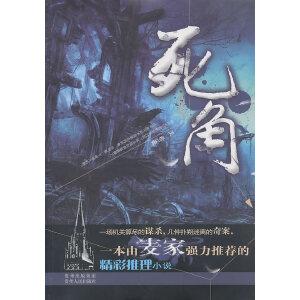 死角 (由麦家协助构思的精彩推理小说,强烈推荐!)