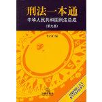 刑法一本通:中�A人民共和��刑法�成(第九版)