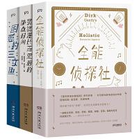 《全能侦探社》系列(套装3册)(《银河系搭车客指南》作者,对特斯拉CEO马斯克影响深远的作家,道格拉斯?亚当斯另一科幻