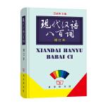 现代汉语八百词 (增订本)