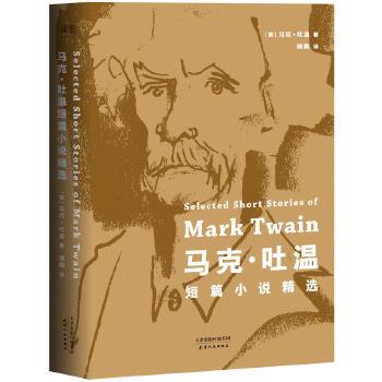 马克·吐温短篇小说精选 文学大师马克·吐温短篇小说代表作全收录 小说作品集