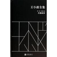 王小波全集:红拂夜奔 9787550228184