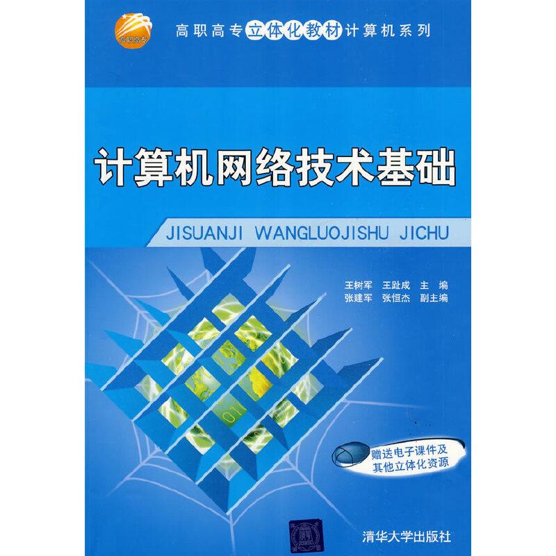 计算机网络技术基础(高职高专立体化教材计算机系列)