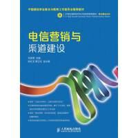 电信营销与渠道建设(中国通信学会普及与教育工作委员会推荐教材)