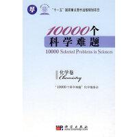 【按需印刷】-10000个科学难题 化学卷