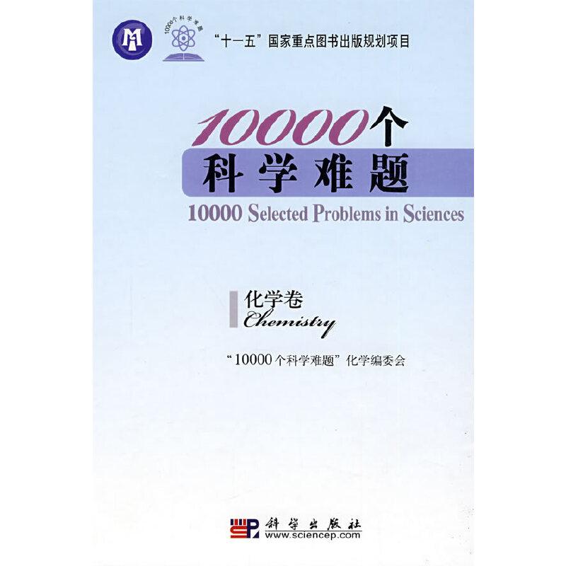 【按需印刷】-10000个科学难题  化学卷 按需印刷商品,发货时间20天,非质量问题不接受退换货。