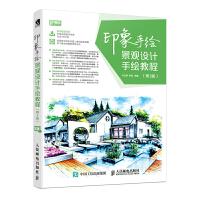 印象手绘 景观设计手绘教程 第3版
