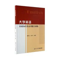 大学英语基础知识及应用能力训练