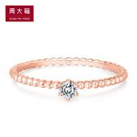 周大福小心意系列18K金钻石戒指 钻戒U164157甄选
