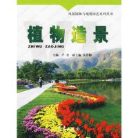 【二手书9成新】 植物造景 卢圣 气象出版社 9787502937812