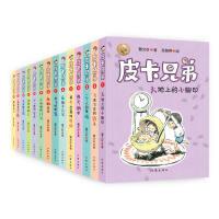 皮卡兄弟系列(1-14)(共14册)