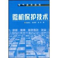 电气技术丛书 微机保护技术