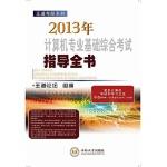 王道考研系列:2013年计算机专业基础综合考试指导全书 王道论坛组 9787548706137