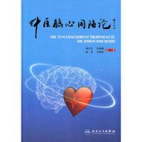 【二手旧书8成新】中医脑心同治论(销 赵步长 9787117121415