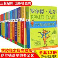全套13册了不起的狐狸爸爸查理和巧克力工厂作品典藏罗尔德・达尔的书儿童书籍9-12岁小学二四年级课外书非注音版玛蒂尔达