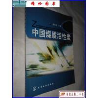 【二手9成新】中国煤质活性炭 /梁大明 著 化学工业出版社