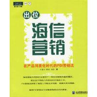 【旧书二手9成新】出位海信营销(第二版):在产品同质化时代的PBI营销法 王瑞吉 企业管理出版社 9787801479