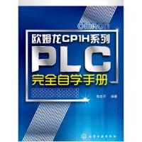 欧姆龙CP1H系列PLC完全自学手册 陈忠平 9787122169976