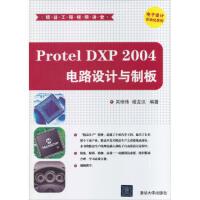 【二手书9成新】 电子设计自动化系列:Protel DXP 2004电路设计与制板(配光盘) 吴琼伟,谢龙汉 清华大学