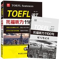 TOEFL iBT托福听力1100句 新东方名师张�|托老师力作 听力常用句 语境识记托福核心词汇 托福听力专项4步训练
